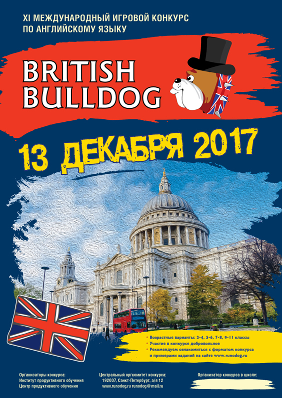 английский бульдог 2017 2018