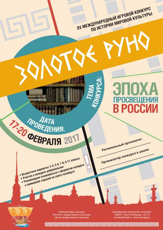 http://runodog.ru/ZR_1617/ZR_afisha_1617.jpg